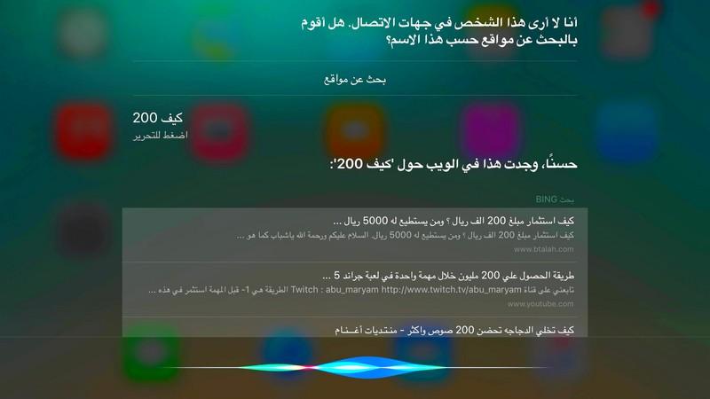 Siri-Arabic-iOS-9.2-iapptweak